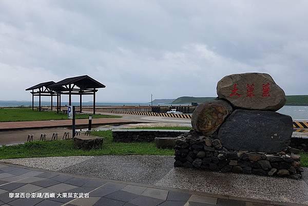 【澎湖/西嶼】大菓葉玄武岩