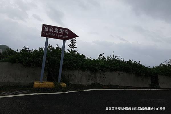 【澎湖/西嶼】前往西嶼燈塔