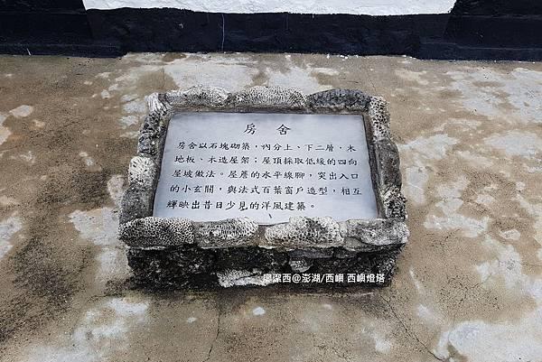【澎湖/西嶼】西嶼燈塔