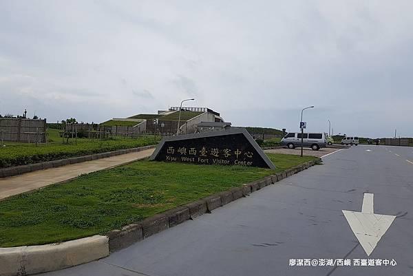 【澎湖/西嶼】西嶼西臺遊客中心