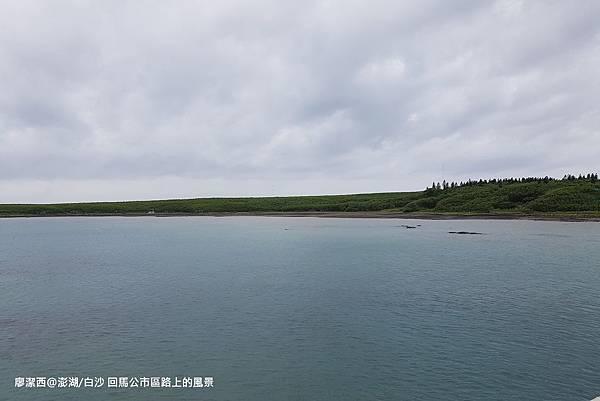 【澎湖/白沙】回馬公的路上