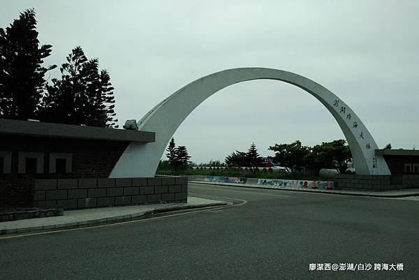 【澎湖/白沙】跨海大橋