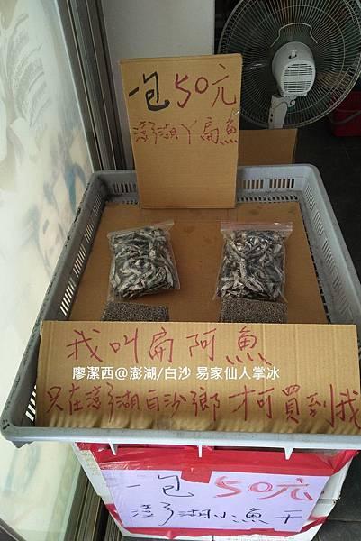 【澎湖/白沙】易家仙人掌冰