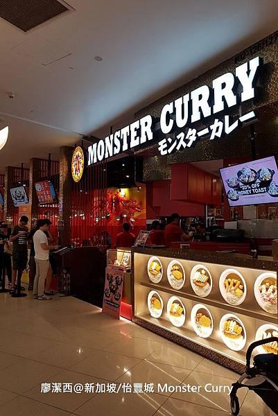 帶孩子去玩新加坡19【新加坡/港灣】2018/08>怡豐城>Monster Curry餐廳
