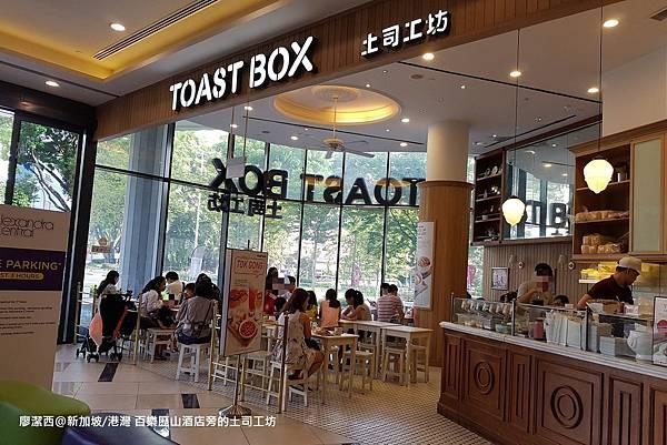 帶孩子去玩新加坡21【新加坡/樟宜】2018/08->土司工坊吃早餐-->搭中華航空回台灣