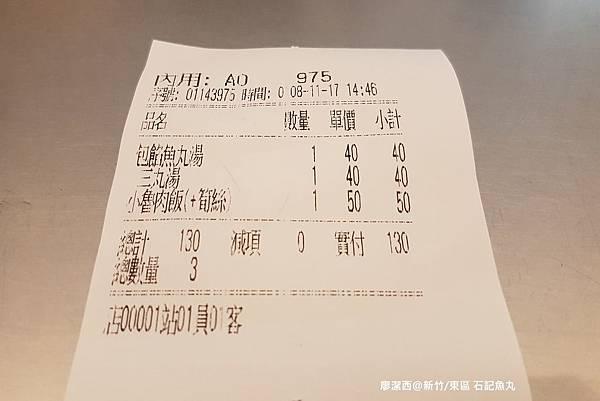 【新竹/東區】石記魚丸