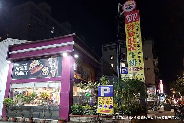 【新北/板橋】貴族世家牛排(板橋三民店)