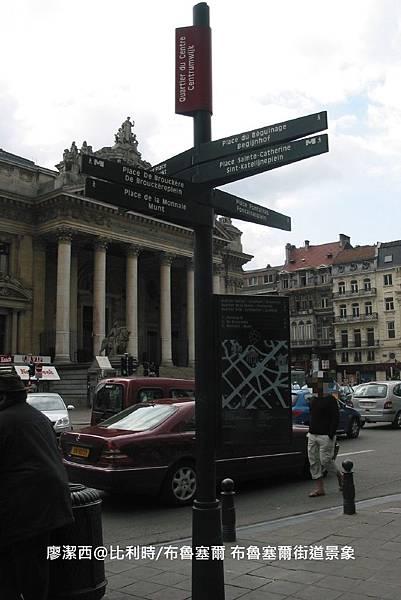 【比利時/布魯塞爾】布魯塞爾街頭景象