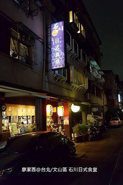 台北/文山區 石川日式食堂