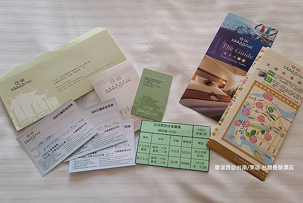 【台南/東區】台糖長榮酒店