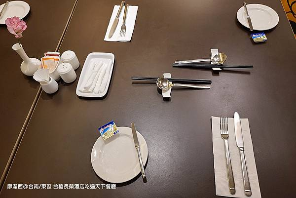 【台南/東區】台糖長榮酒店(吃遍天下餐廳)