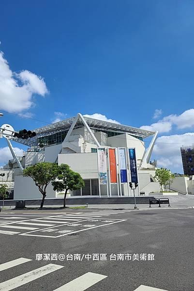 【台南/中西區】台南美術館