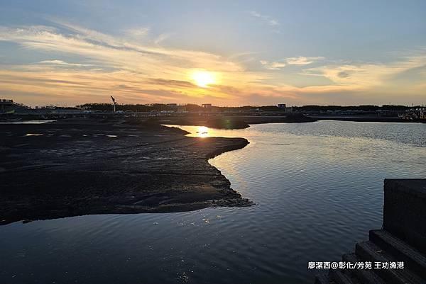 【彰化/芳苑】王功漁港