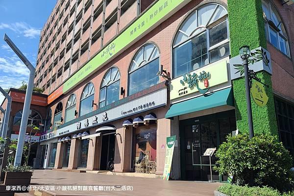 【台北/大安區】小蔬杭 絕對蔬食(台大二活店)