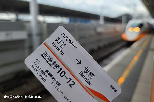 【新竹/竹北】高鐵竹北站