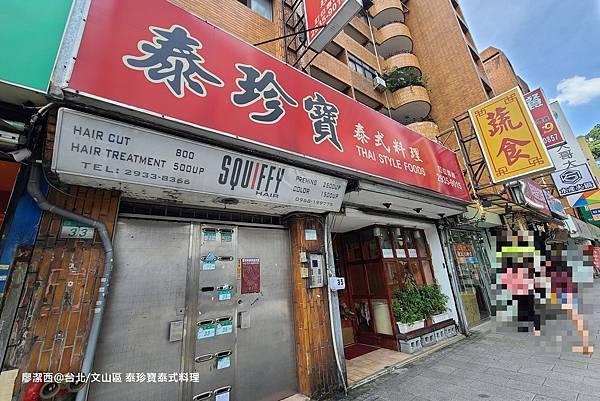 【台北/文山區】泰珍寶泰式料理