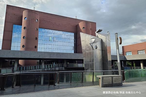 【台南/東區】台南文化中心