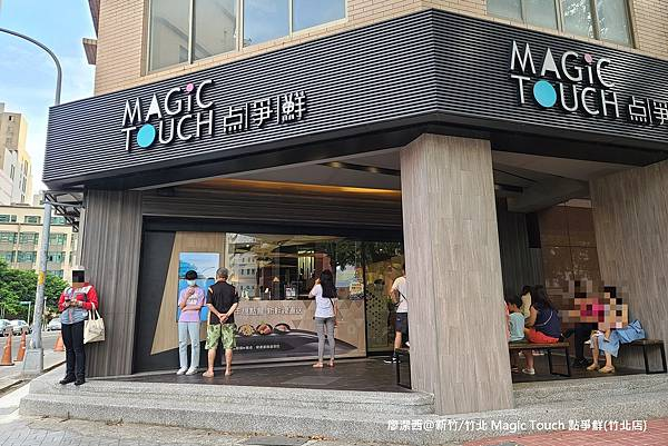 【新竹/竹北】Magic Touch 点爭鮮(竹北店)