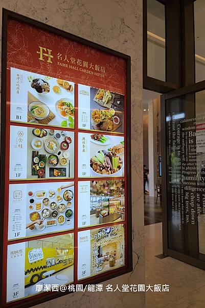 【桃園/龍潭】Fame Hall Garden Hotel名人堂花園大飯店
