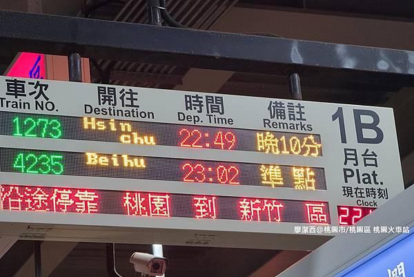 【桃園市/桃園區】桃園火車站
