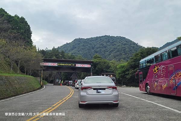 【宜蘭/大同】前往太平山國家森林遊樂區