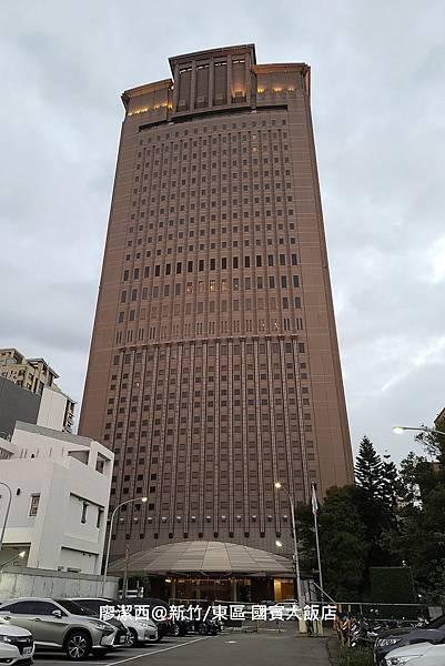 【新竹/東區】國賓大飯店
