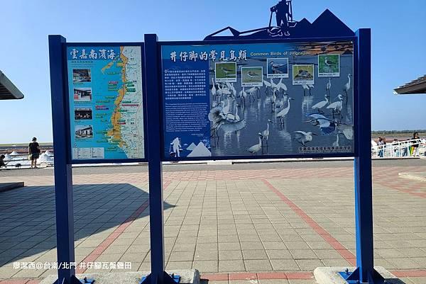 【台南/北門】井仔腳瓦盤鹽田