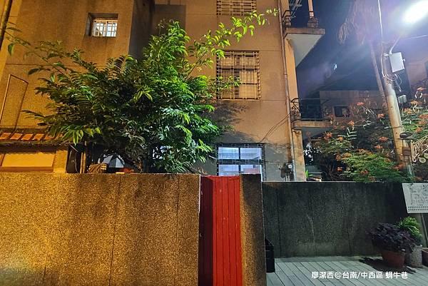 【台南/中西區】蝸牛巷