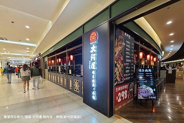 【新竹/東區】大河屋 燒肉丼 串燒(新竹巨城店)