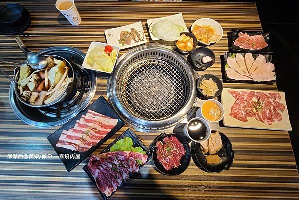 【苗栗/頭份】一喜燒肉屋