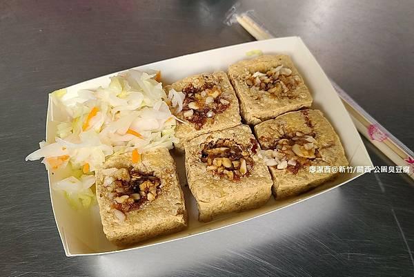 【新竹/關西】公園臭豆腐