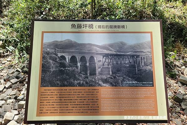 【苗栗/三義】龍騰斷橋