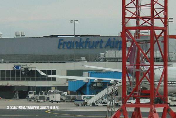 【德國/法蘭克福】法蘭克福機場