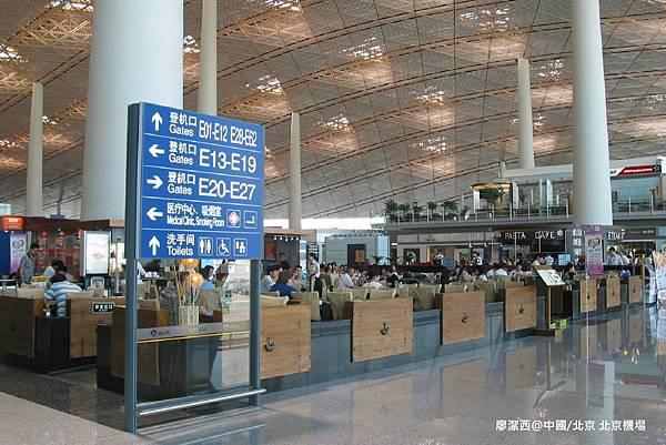 【中國/北京】首都國際機場