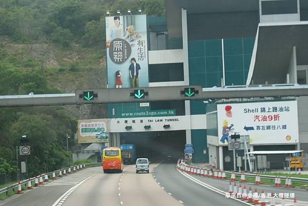 【中國/香港】大欖隧道