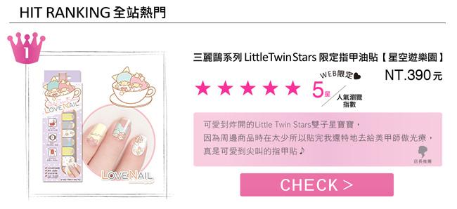LOVENAIL 持久指甲油貼Little Twin Stars限定星空遊樂園