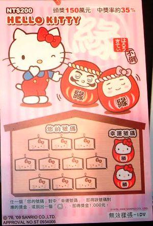 【圖片四】台灣彩券公司特別與三麗鷗(Sanrio)頭號巨星Hello Kitty合作,攜手推出全球第一張Hello Kitty刮刮樂,共有四款不同的券面設計.JPG