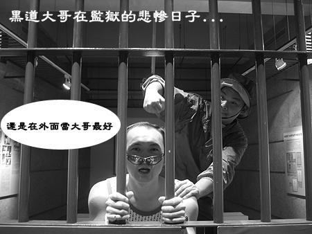 綠島監獄3