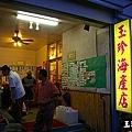 富岡.玉珍海產店