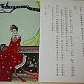 唐欣畫話集《秋月春風》