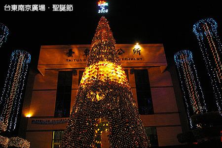 台東市公所聖誕節