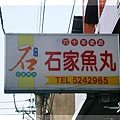 新竹石家魚丸
