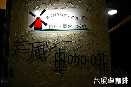 大風車咖啡