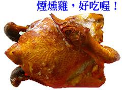 采丰餐坊煙燻雞