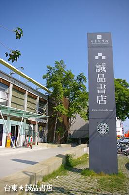 台東誠品書店