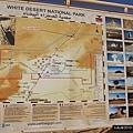 黑白沙漠景點地圖