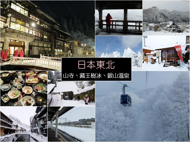 日本東北:山寺、藏王樹冰、銀山溫泉六天五夜行程紀錄