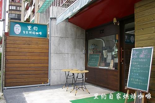 里約自家烘焙咖啡 Rio-Cafe