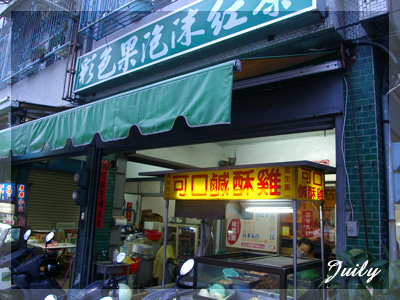 彩色果鹹酥雞