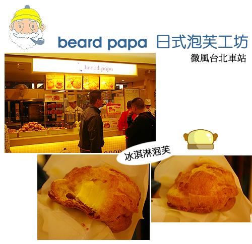 beard papa日式泡芙工房
